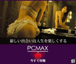 PCMAXランキング