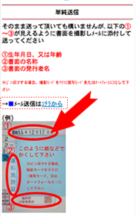 ハッピーメール無料登録方法年齢確認単純送信