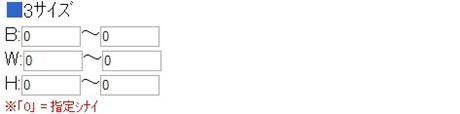 ハッピーメールプロフィール検索 3サイズ