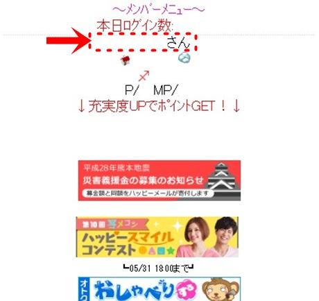 ハッピーメールマイページの場所 (1)