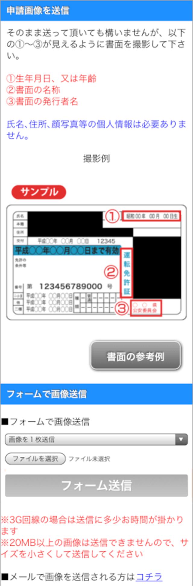 ハッピーメール年齢確認画像送信