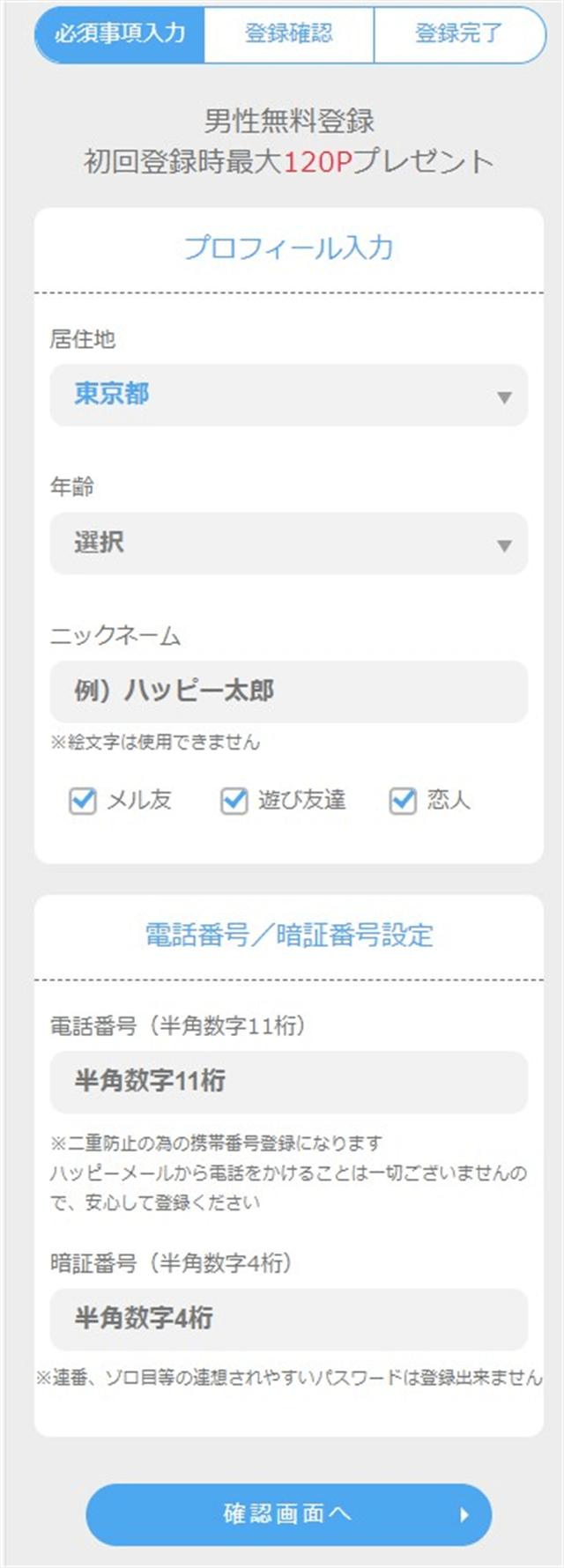ハッピーメール登録プロフ入力