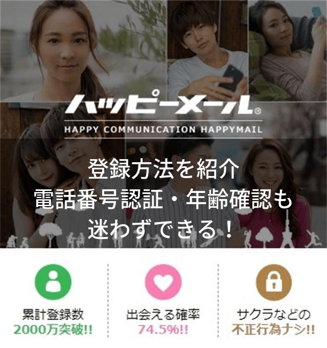 ハッピーメール登録方法紹介