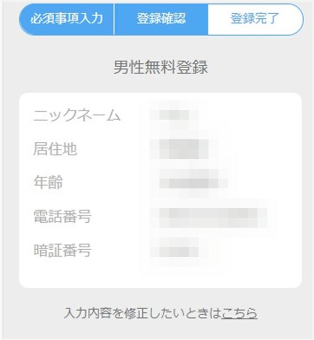 ハッピーメール登録確認