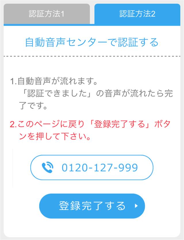 ハッピーメール登録電話番号認証音声