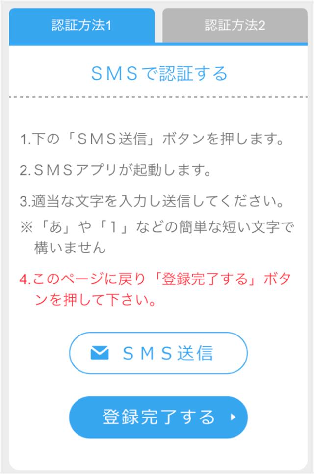 ハッピーメール登録電話番号認証SMS