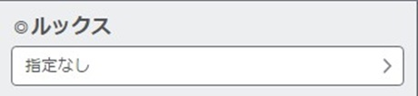 ワクワクメールプロフィール検索ルックス