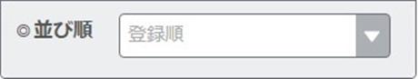 ワクワクメールプロフィール検索並び順