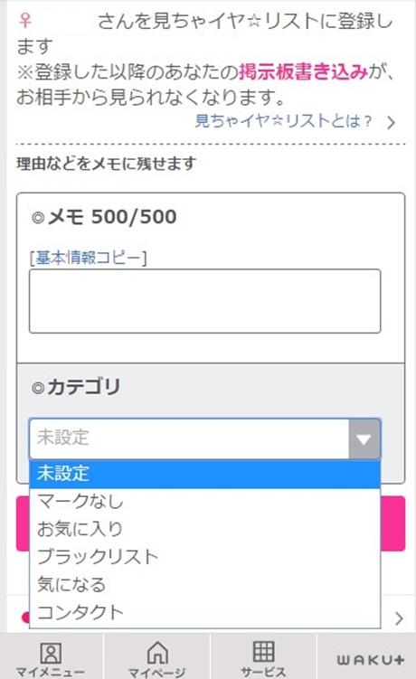 ワクワクメール見ちゃイヤ☆リスト登録
