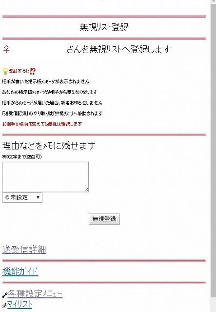 ハッピーメール無視リスト登録