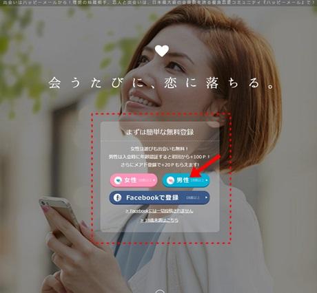 ハッピーメール無料登録方法性別選択