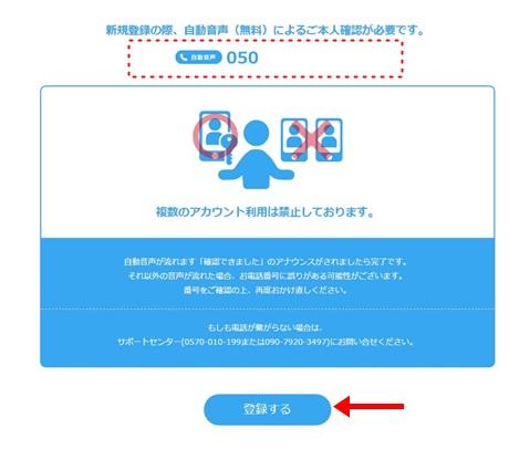 ハッピーメール無料登録方法電話番号認証