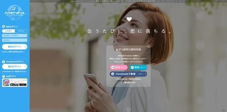 ハッピーメール無料登録方法トップページ