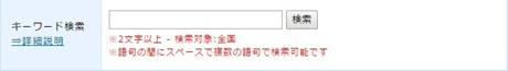 PCMAXキーワード検索