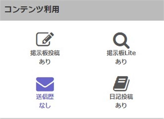 PCMAXプロフィール検索コンテンツ利用