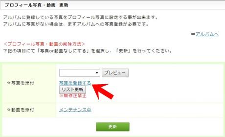 PCMAX写真を登録する