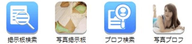 PCMAX写真プロフ検索