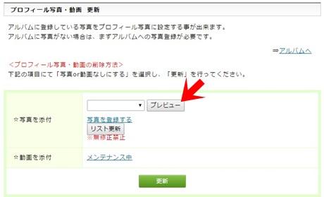 PCMAX写真登録プレビュー表示
