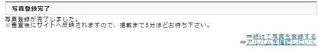 PCMAX写真登録完了