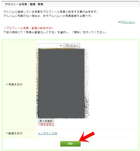 PCMAX写真登録更新