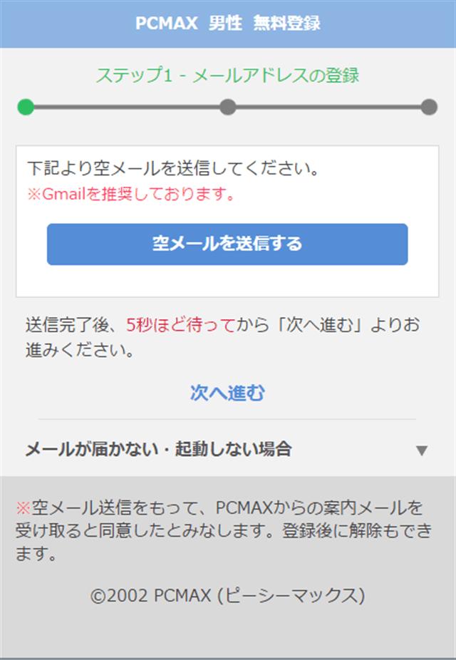 PCMAX登録メールアドレスの登録