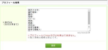 PCMAX自己PR設定