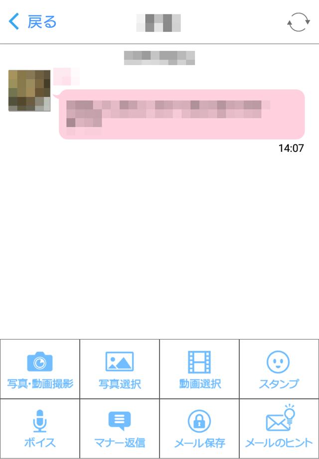 ハッピーメールアプリメッセージ (2)