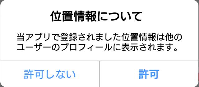 ハッピーメールアプリ位置情報