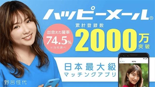 ハッピーメールアプリ2,000万人突破