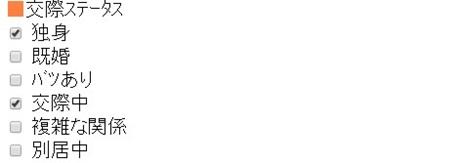 ハッピーメール掲示板検索設定交際ステータス