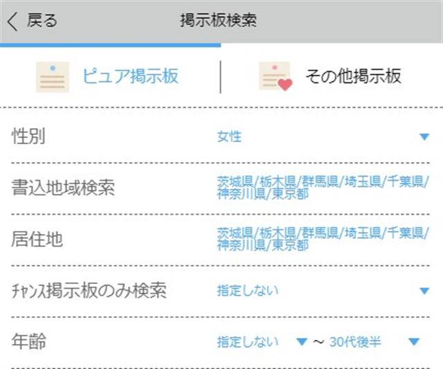 ハッピーメール掲示板検索設定