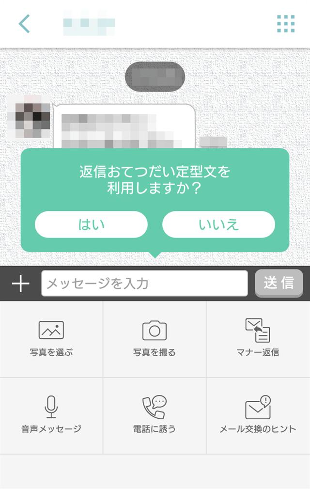 ワクワクメールアプリメール (2)