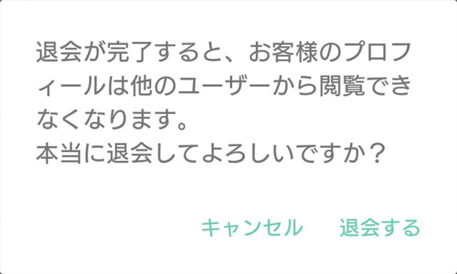 ワクワクメールアプリ退会