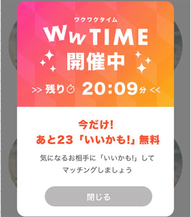 ワクワクメールアプリiOS登録特典ワクワクタイム残り時間