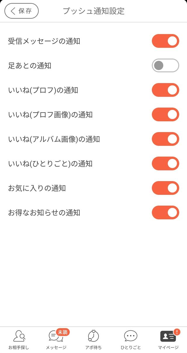 PCMAXアプリプッシュ通知
