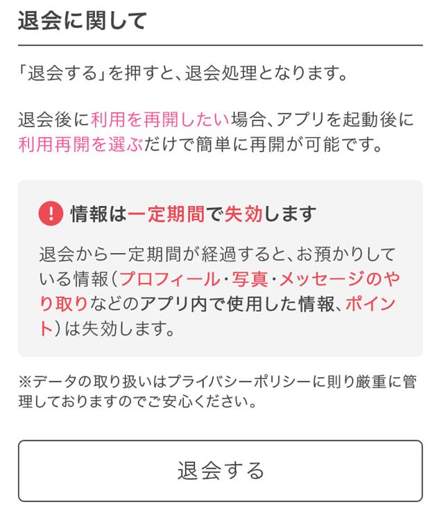PCMAXアプリ退会
