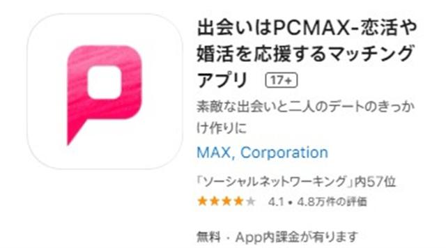 PCMAXアプリAppStore