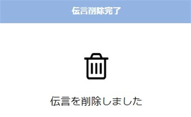 PCMAX伝言板削除