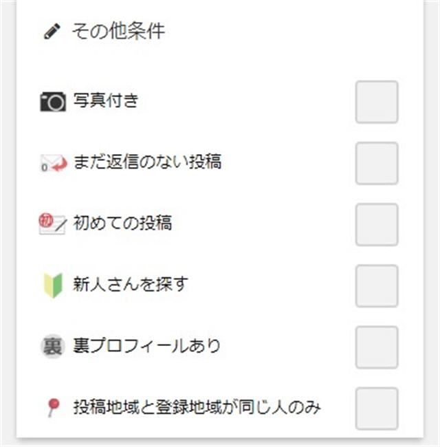 PCMAX掲示板検索その他条件