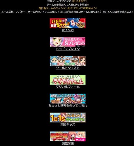WAKU+ゲーム無料サービスポイント