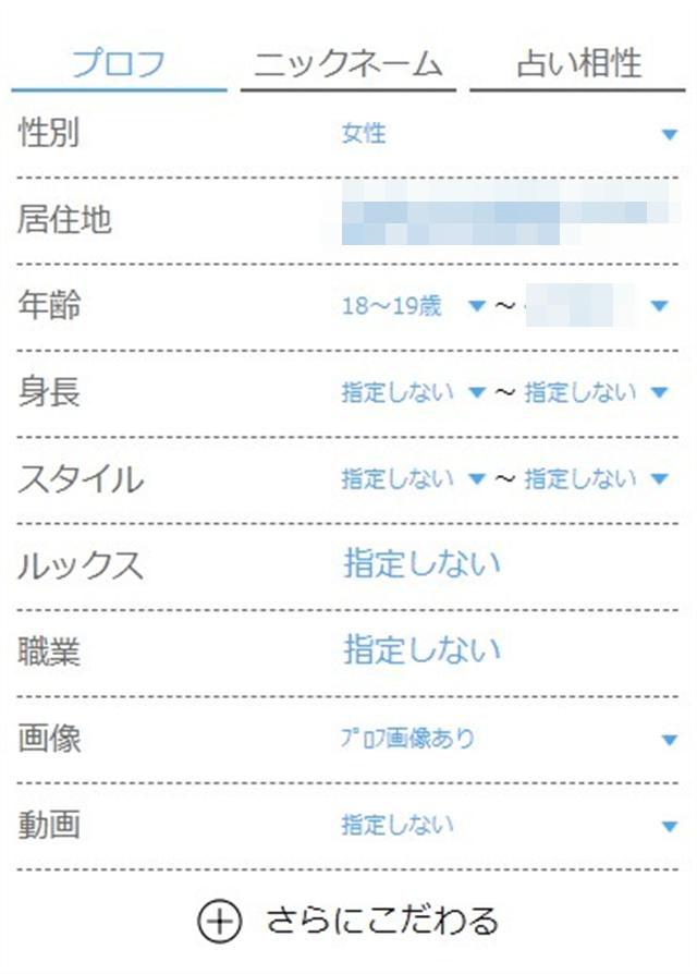 ハッピーメールプロフィール検索設定