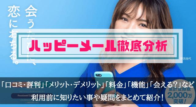 ハッピーメール口コミ・評判