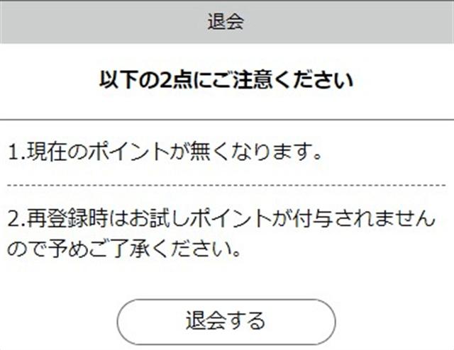 ハッピーメール退会