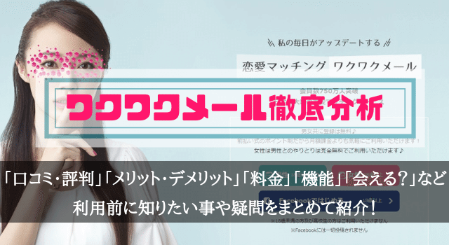 ワクワクメール口コミ・評判