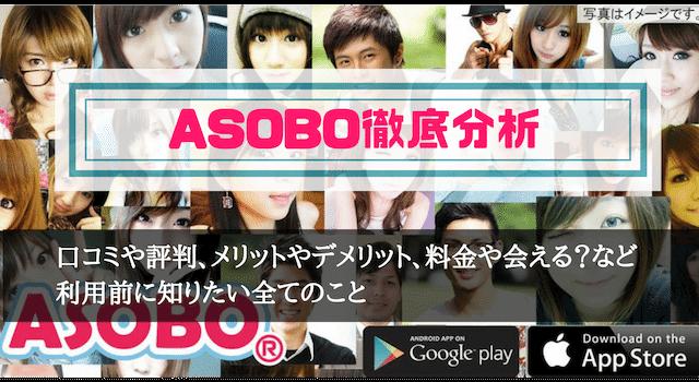 ASOBOの口コミ・評判