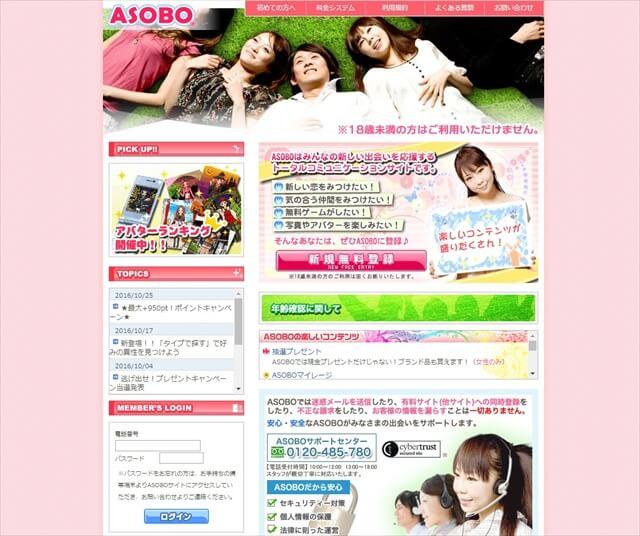 ASOBOトップ画像