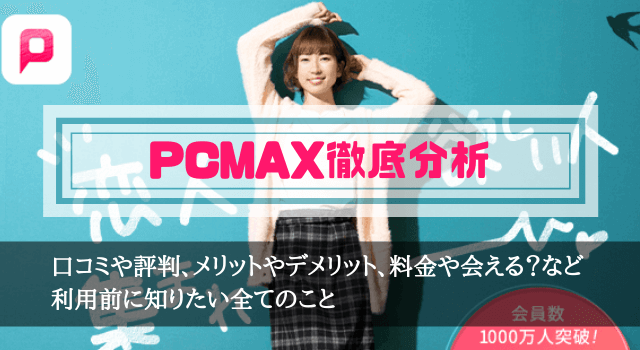 PCMAXの口コミ・評判