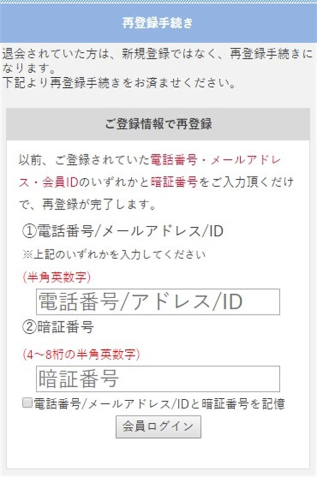PCMAX再登録手続き