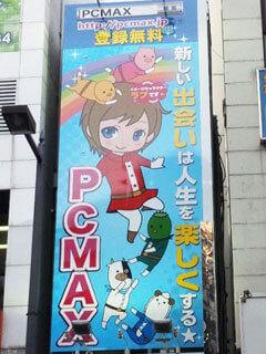 PCMAX宣伝街頭看板