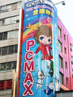PCMAX宣伝街頭看板2